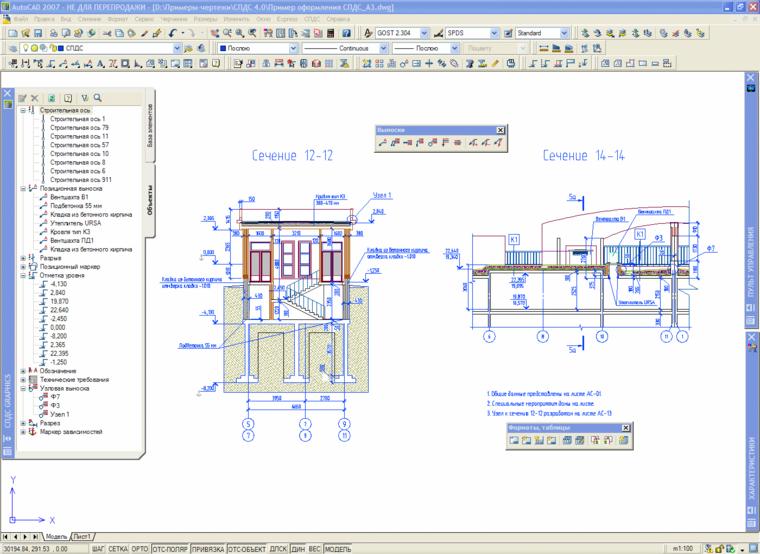 Разработка технической документации подготовка и