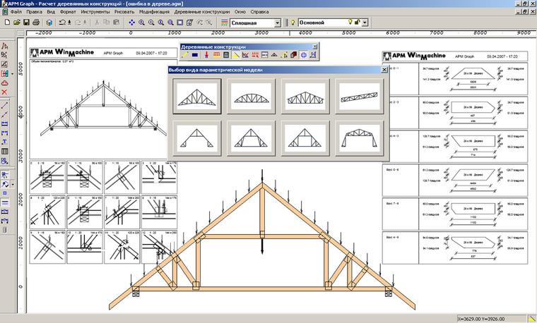 Программа для проектирования металлических конструкций
