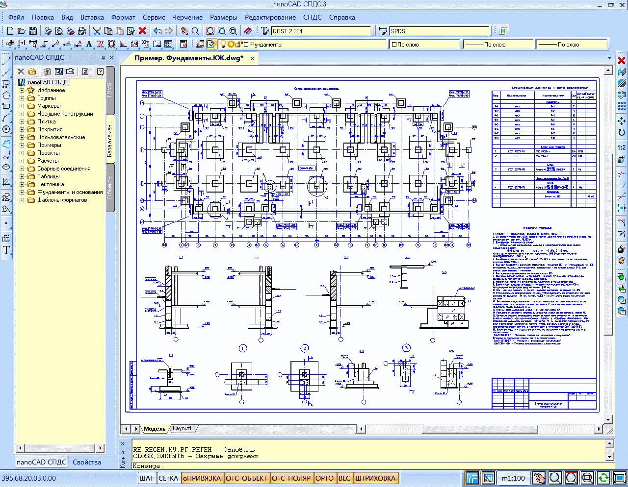 Спдс схем электрических